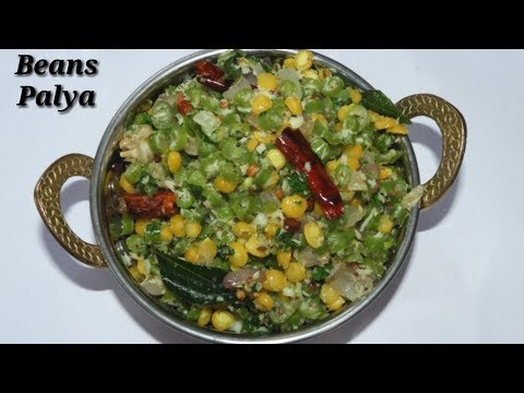 Xxx Mp4 Beans Palya Recipe ಬೀನ್ಸ್ ಕಡಲೆಬೆಳೆ ಪಲ್ಯ Green Beans Chana Dal Sabzi Recipe Rekha Aduge 3gp Sex