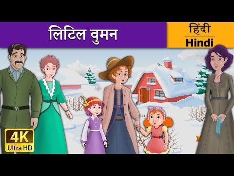 Xxx Mp4 लिटिल वुमन Little Women In Hindi Kahani Fairy Tales In Hindi Hindi Fairy Tales 3gp Sex