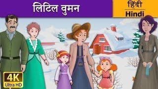 Little Women in Hindi - Kahani - Fairy Tales in Hindi - Story in Hindi - Hindi Fairy Tales