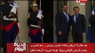 الحياة اليوم - أهم وأخر أخبار وأحداث مصر اليوم السبت 18- 11 -2017