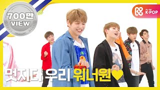 (Weekly Idol EP.315) WANNA ONE 2X faster version [2배속 댄스 '나야나']