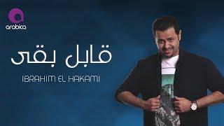 Ibrahim El Hakami - Abel Ba2a   ابراهيم الحكمي - قابل بقى