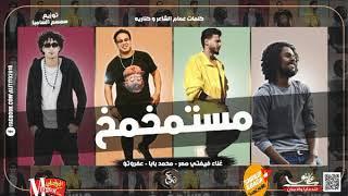 مهرجان مستمخمخ     غناء فيفتي مصر& وبابا & عفروتو -  توزيع سمسم _ كلمات كناريا وعصام الشاعر