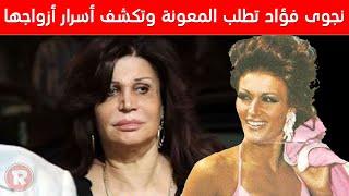 نجوى فؤاد تطلب المعونة وتكشف أسرار أزواجها وماذا قالت عن عبد الحليم وسعاد حسني