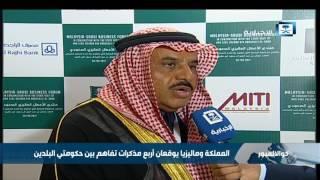 العييري: الاتفاقيات التي وقعها مجلس الأعمال السعودي الماليزي اليوم تنطلق من رؤية 2030