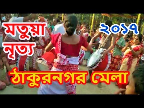 Xxx Mp4 Matua Dance In Thakurnagar Mela 2017 North 24 Pgs 3gp Sex
