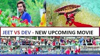 JEET VS DEV - New Upcoming Bangla ACTION ROMANTIC Movie-2015