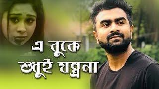Imran Bangla New Song 2018 | E Buke Sudhui Jontrona | Imran Mahmudul | এ বুকে শুধুই যন্ত্রনা