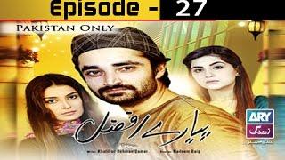 Pyarey Afzal Ep 27 - ARY Zindagi Drama
