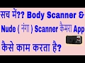 Really how does body scanner app work
