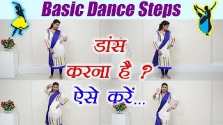 Wedding Dance steps: सीखें डांस - हाथों और कमर की मूवमेंट | Learn Dance, Class 2 | Boldsky