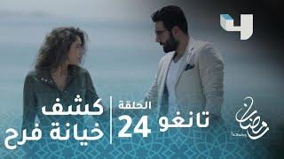 مسلسل تانغو - حلقة 24 - سامي يكتشف خيانة فرح.. لكن مع الشخص الخطأ