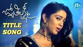 Jyothi Lakshmi Movie Title Song - Charmi Kaur || Puri Jagannadh