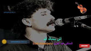 Chaabi stati 🎶 الستاتي عبد العزيز 🎶 آش سمّاك الله