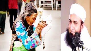 Ek Budhiya Ki Dua - {Emotional} Short Bayan By Maulana Tariq Jameel