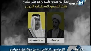 تلفزيون البحرين يكشف قصة محاولة قطر قلب نظام الحكم في المنامة