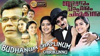 buddhanum chaplinum chirikunnu movie 2017 | latest malayalam new movie 2017 new release full hd 1080