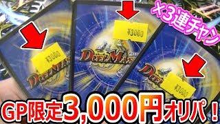 【デュエマ】GP限定『3000円』オリパ!価格が昨日の2倍なら、中身も倍に...!?【開封動画】