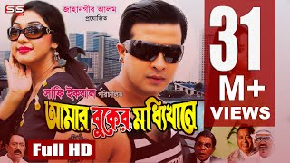 images AMAR BUKER MODDHI KHANE Bangla Full Movie HD Shakib Khan Apu Biswas Racy SIS Media