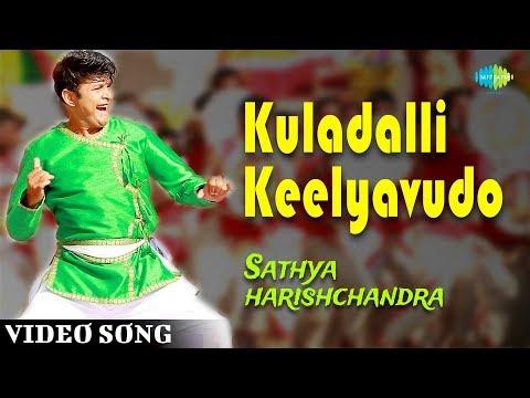Xxx Mp4 Kuladalli Keelyavudo Video Song Sathya Harishchandra Vijay Prakash Sharan Arjun Janya 3gp Sex
