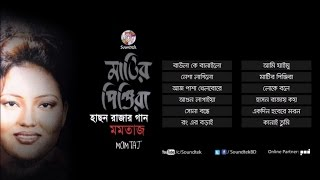 Momtaz - Matir Pinijira