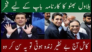 Amazing Work by Bilawal Bhutto | @ Q | Neo News