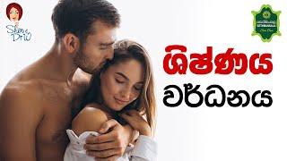 Penis Enlargement - Sinhala