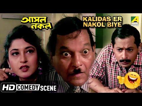 Xxx Mp4 Kalidas Er Nakol Biye Comedy Scene Asol Nakol Lokesh Ghosh 3gp Sex