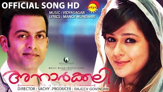 Mohabbath | Official Video Song HD | Anarkali | Prithviraj | Priyal Gor