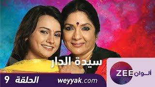 مسلسل سيدة الدار - حلقة 9 - ZeeAlwan