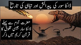A Brief History of Dinosaurs in Science and Quran   Urdu / Hindi