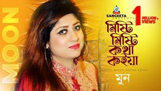 Mishti Mishti Kotha Koiya - Mon - Full Music Video