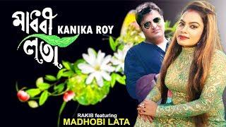 Madhobi Lata By Kanika | HD Music Video | Rakib Musabbir | Fariya Islam Bristy
