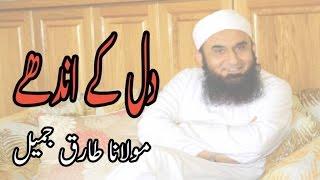 Dil Ke Andhe,دل کے اندھے - Maulana Tariq Jameel,مولانا طارق جمیل - Islamic Video Bayan