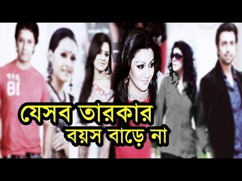শাকিব খান জয়া সহ যেসব তারকার বয়স বোঝা দায় । Shakib khan Age | Young Looking BD Actress | BD Actor