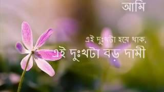 Ek Hariye Jaowa Bondhu Shayan amazing Bangla Song
