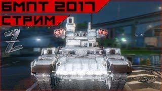 Armored Warfare. БМПТ 2017 - все так же хорош!