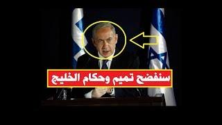 لن تصدق وزير الدفاع الإسرائيلي يفاحئ الدول العربية ودول الخليج بفضحها وامير قطر يبلع لسانه من الخوف