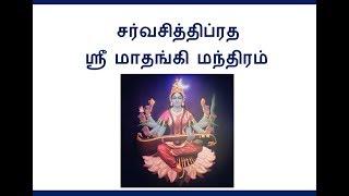 ஸ்ரீ மாதங்கி மந்திரம் / Sri Madangi Manthiram
