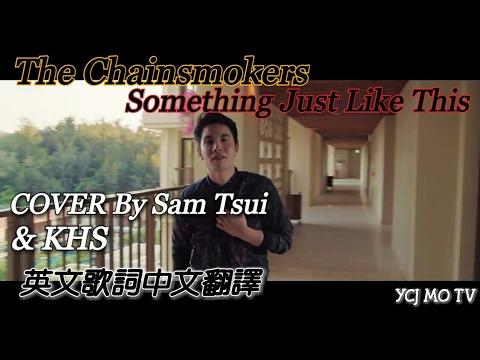 [中文歌詞英文翻譯]SOMETHING JUST LIKE THIS - Chainsmokers & Coldplay | Sam Tsui & KHS COVER