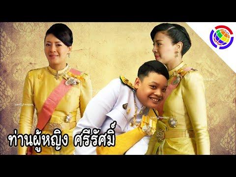 ท่านผู้หญิงศรีรัศมิ์ สุวะดี สตรีที่คนไทยหลายคนคิดถึงและส่งกำลังใจให้ตลอดเวลา