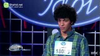Arab Idol - تجارب الاداء -عمر شريف