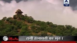 Mayalok: The haunting history of Bhangarh and Queen Ratnavati