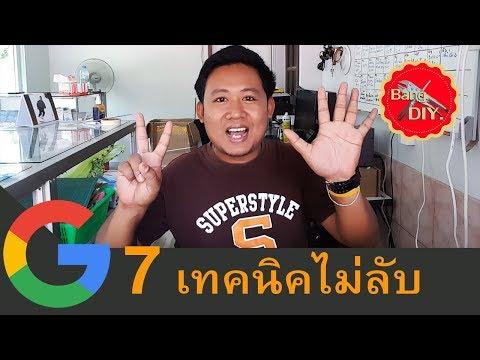 Xxx Mp4 7 เทคนิคไม่ลับ กับ Google Com ที่หลายคนอาจยังไม่รู้ Diy ทำเองง่ายๆ By ช่างแบงค์ Bang DIY 3gp Sex