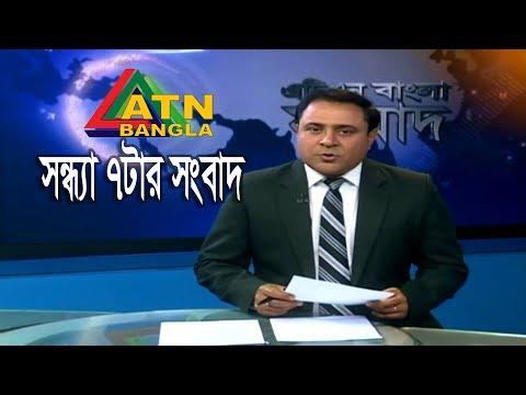 Xxx Mp4 এটিএন বাংলা সন্ধ্যার সংবাদ । ATN BANGLA News At 7pm 19 01 2019 3gp Sex