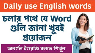 English words used in daily life | Daily use English words with Bengali meaning