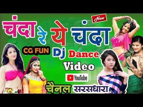 Xxx Mp4 सुपरहिट छत्तिसगढ़ी डीजे गाना Chanda Re Ye Chanda NEW HIT CG DJ HD VIDEO 2018 3gp Sex