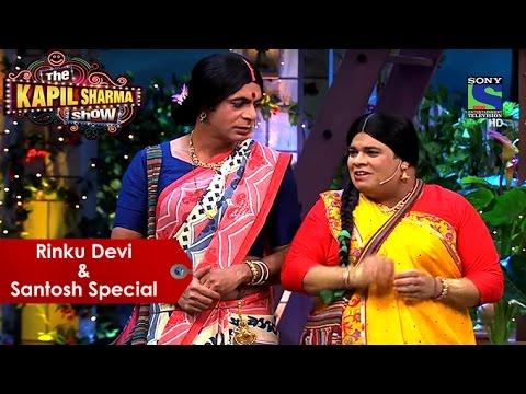 Xxx Mp4 Rinku Devi And Santosh Special The Kapil Sharma Show Best Of Comedy 3gp Sex