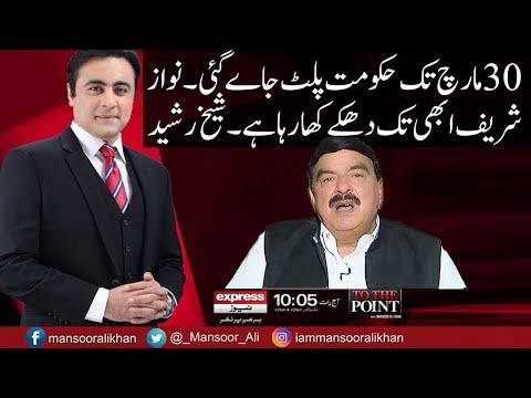 Xxx Mp4 To The Point With Mansoor Ali Khan Sheikh Rasheed Interview 4 February 2018 Express News 3gp Sex
