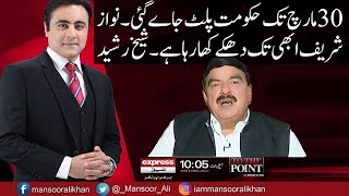 To The Point With Mansoor Ali Khan - Sheikh Rasheed Interview - 4 February 2018 | Express News
